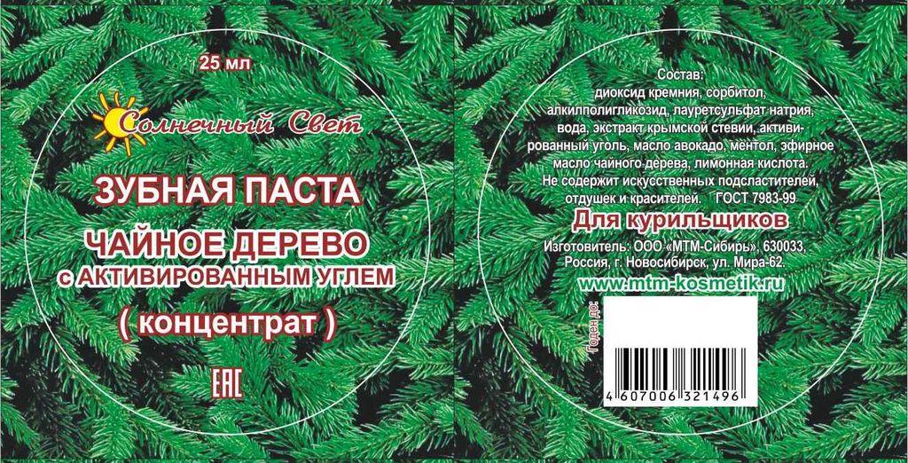 Зубная паста 25 ЧАЙНОЕ дерево с углем для курильщиков