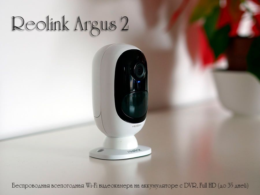 Reolink Argus 2 беспроводная всепогодная Wi-Fi видеокамера на аккумуляторе с DVR, Full HD (до 35 дне