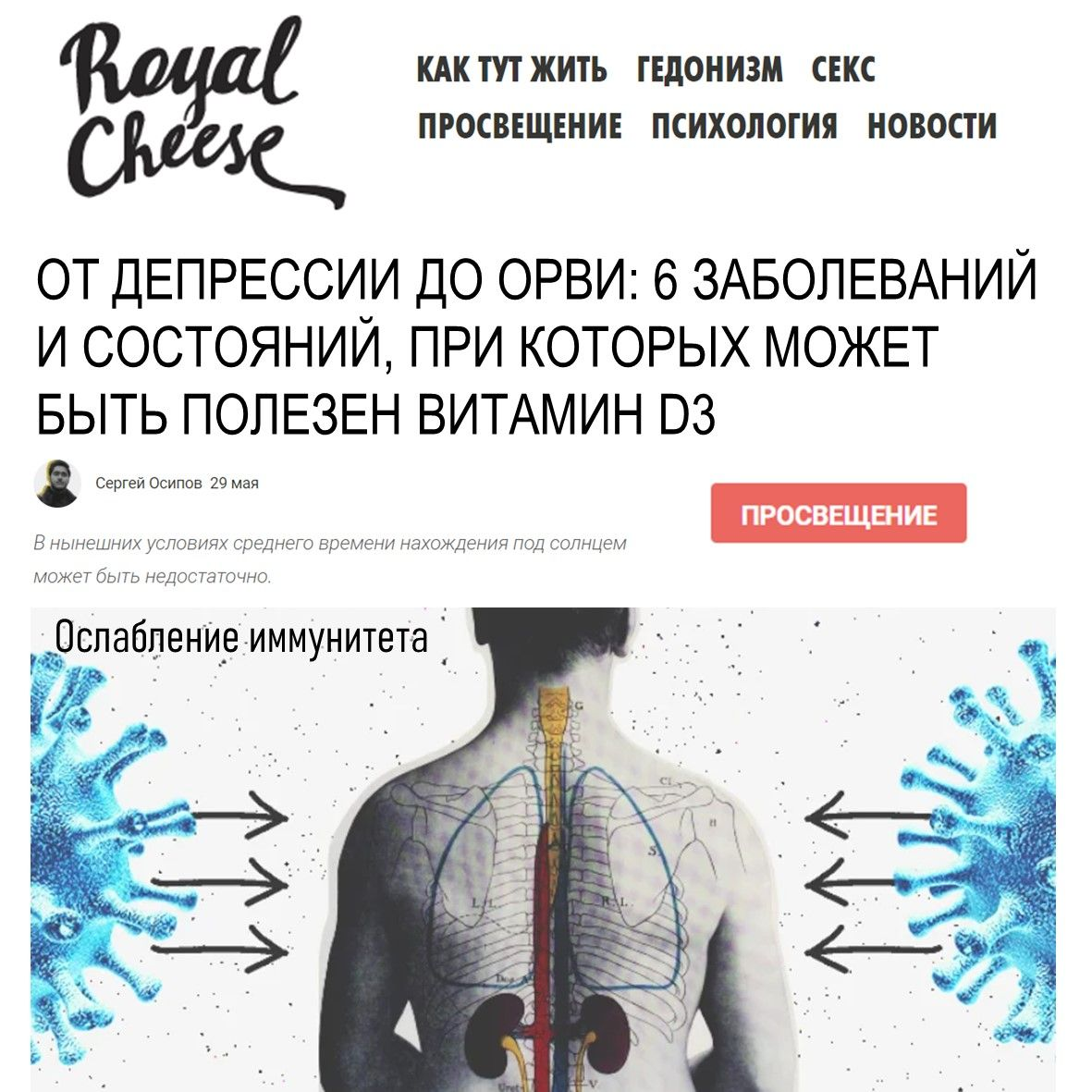 ROYAL CHEESE - ВИТАМИН Д