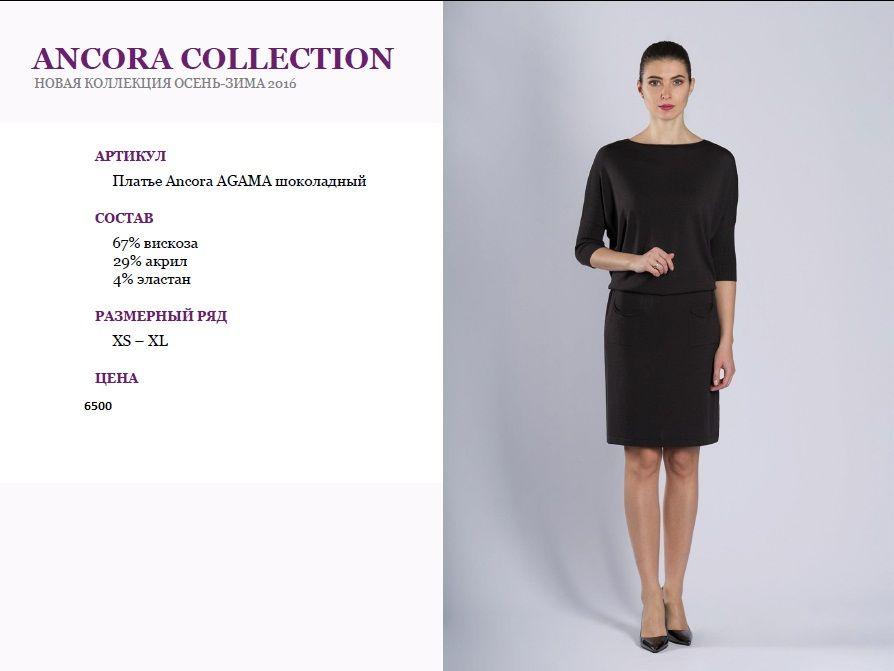 df71eb27c31 Ancora платье Польша модель Ancora Agama 2016 - 2017 купить