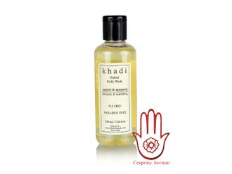 Травяной гель для душа Сандал и Куркума / Sandal & turmeric herbal body wash без SLS, 210 мл., Khadi