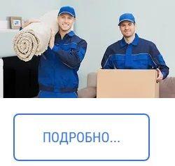 Доставка с грузчиками