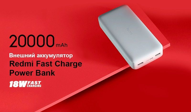 Power Bank 20000 мАч Xiaomi Redmi Fast Charge PB200LZM
