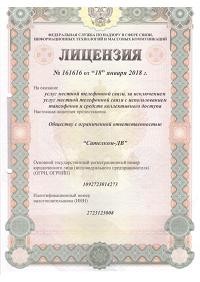 Лицензия Местная телефонная связь
