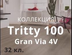 Коллекция ламината HARO TRITTY 100 GRAN VIA 4V (32 класс) от 2990 руб/м2