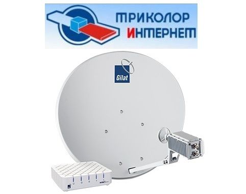 спутниковый интернет триколор комплект с кронштейном