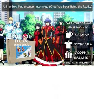 ANIME-BOX: Мир в супер песочнице (Chou Yuu Sekai: Being the Reality)