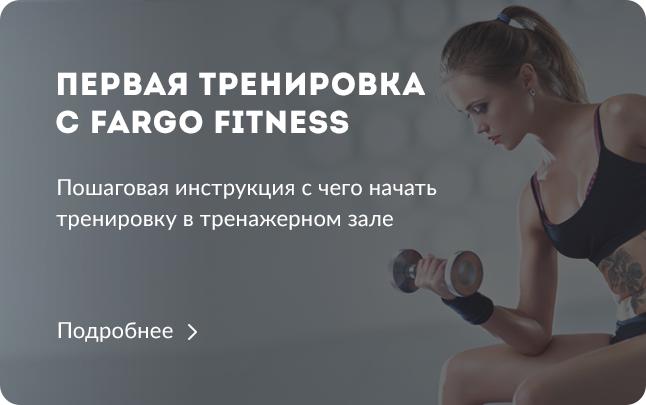 Пошаговая первая тренировка вместе с Fargo фитнес