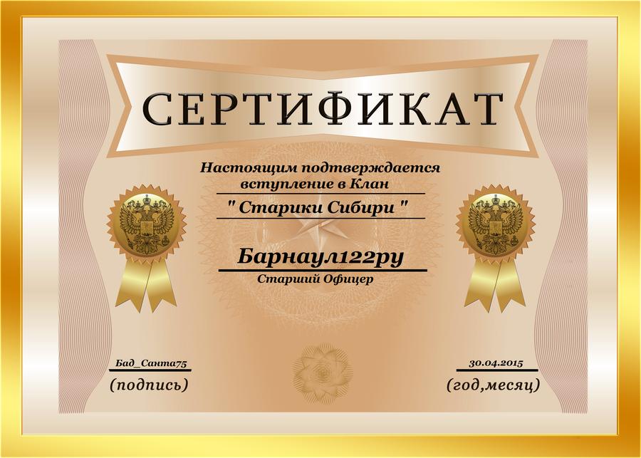 Сертификат диплом шаблон фотошоп