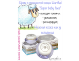 Крем для лица с коллагеном и плацентой овцы  WANTHAI Baby Face Cream Placenta Extract and Collagen. 20 гр. для нормальной и жирной кожи.