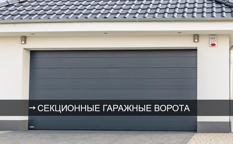 avtomaticheskie sekcionnye garazhnye vorota