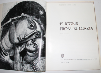 Bossilkov Svetlin. 12 icons from Bulgaria. Sofia: The Bulgarski Houdozhnik Publishing House, 1979г.