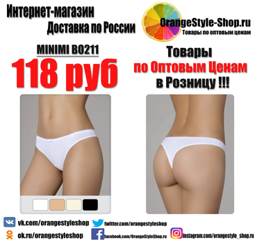MINIMI BO211 (СТРИНГИ) https://orangestyle-shop.ru/products/27519670