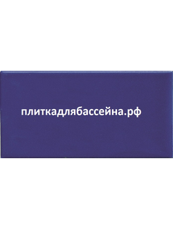K765015FA001VTE0 (K765015) 12.5x25 Color RAL 5002 Cobalt Blue Matt (синяя матовая плитка)