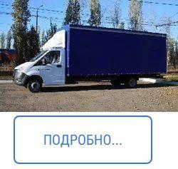 Грузоперевозки ГАЗель 6 метров