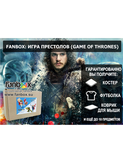 FANBOX: ИГРА ПРЕСТОЛОВ (GAME OF THRONES)