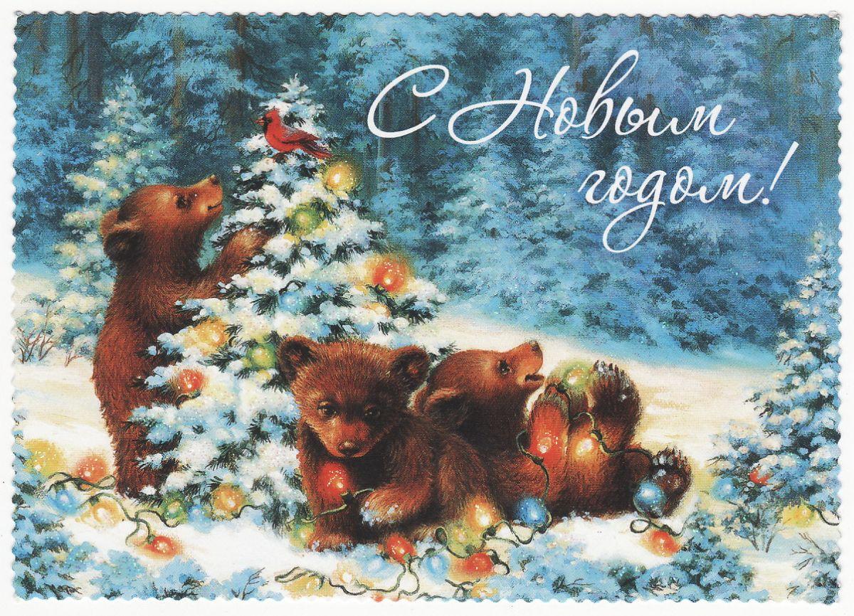 Очень красивые открытки на новый год, правильно