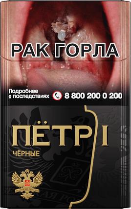 Купить сигареты петр черный купить электронную сигарету hqd