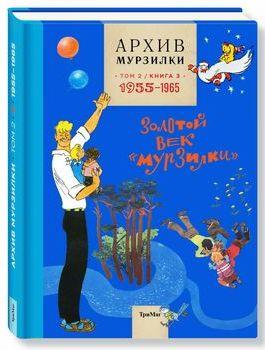 Архив Мурзилки. Золотой век Мурзилки. Том 2, книга 2, 1965-1974.