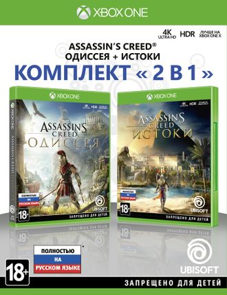 Комплект «Assassin's Creed: Одиссея» + «Assassin's Creed: Истоки» [Xbox One, русская версия]