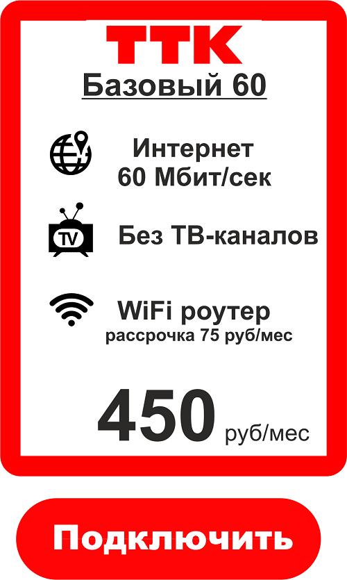 Подключить Интернет в Кохме - Бюджетный Тариф