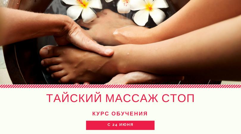 Курс обучения: Тайский массаж стоп