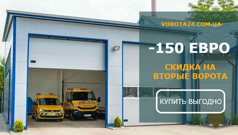 Ворота на производство, склад, автомойку, сто
