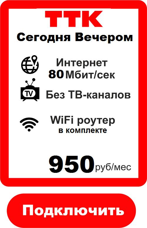 Подключить Интернет в Якутске