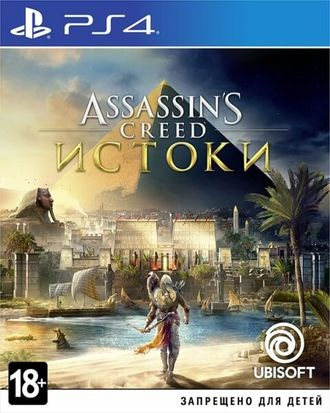 Диск Assassin`s Creed Истоки