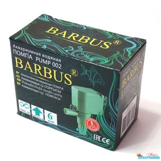 Помпа BARBUS PUMP 002