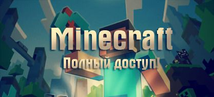 Скачать Майнкрафт 1.2.3.6 на андроид с лицензией