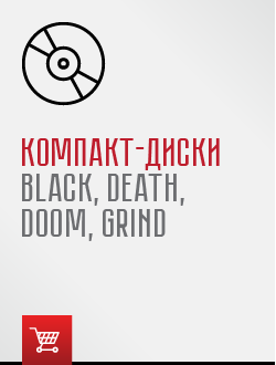 CD диски BLACK/DEATH/DOOM/GRIND