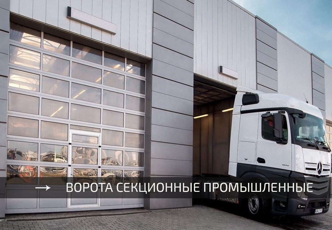 Ворота промышленные подъемные - Изготовление Харьков, Киев, Одесса