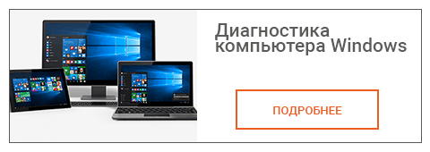 Диагностика компьютера Windows
