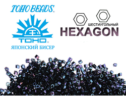 Японский бисер Toho 11/0 - HEXAGON - 5г