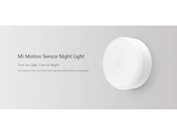 Светильник Xiaomi Mi Motion Sensor Night Light
