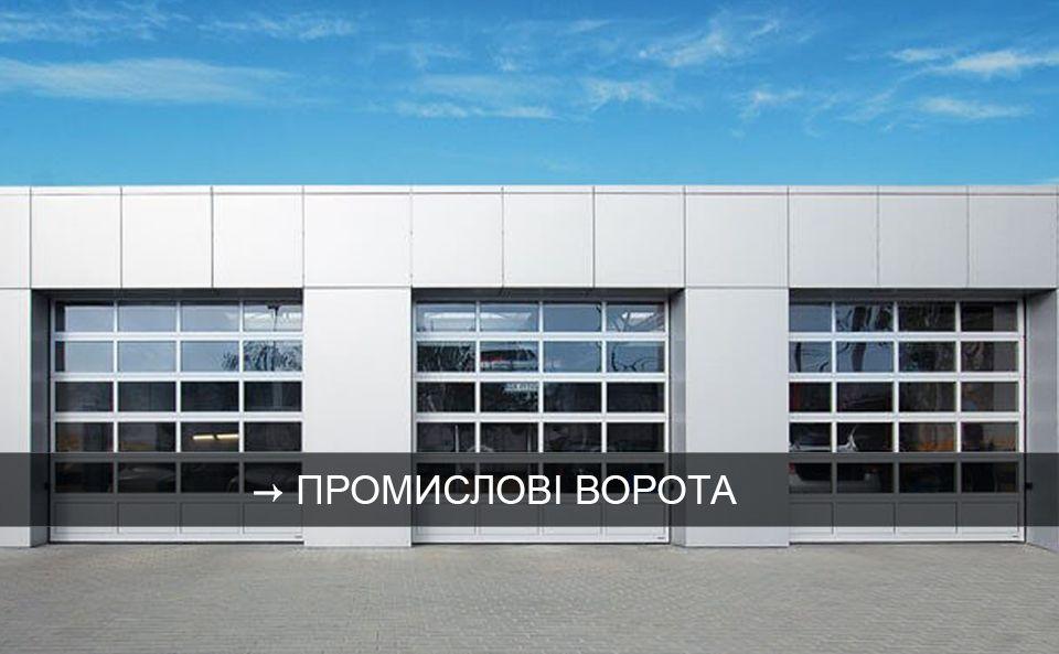Промышленные ворота - секционные, складные, подъемные Ужгород