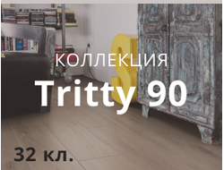 Коллекция ламината HARO TRITTY 90 (32 класс) от 2450 руб/м2