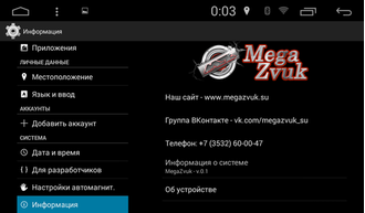 "Автомагнитола MegaZvuk PH-8705 Nissan Qashqai (J10) (2007-2014) на Android 4.4.2 Quad-Core (4 ядра) 7"" Full Touch"