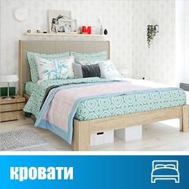 Кровати купить в Москве недорого