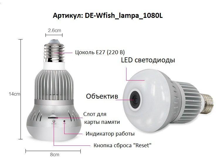 WiFi видеокамера в корпусе лампы Артикул: DE-Wfish_lampa_360_L