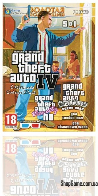 GTA IV + GTA San Andreas Super Cars + GTA Vice City HD + GTA (5в1) ПК