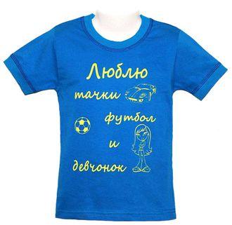 Футболка для мальчика (Артикул 2142-492) цвет синий