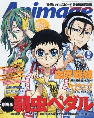 ANIMAGE Magazine November 2015 Yowamushi Pedal Poster  ЯПОНСКИЕ ЖУРНАЛЫ АНИМЕ