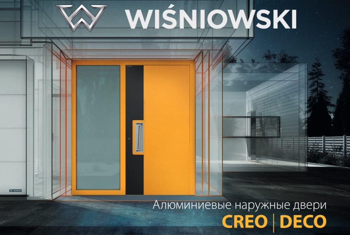 Уличные двери из алюминия от производителей Европа - Германия, Италия, Польша