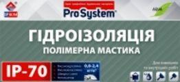 Мастика гидроизоляционная Ирком ИР-70