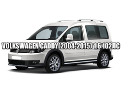 VOLKSWAGEN CADDY(2004-2015) 1.6 102ЛС
