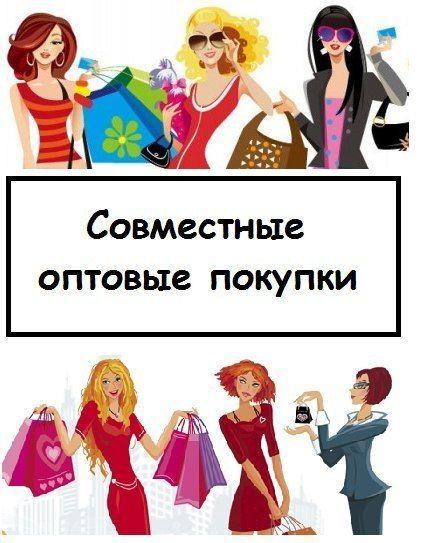 Картинки совместные покупки с надписями