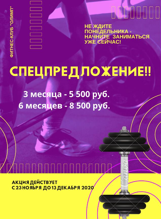 Акции на абонемент в фитнес клуб москва чита ночной клуб вегас