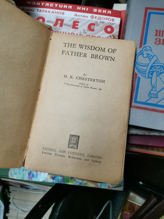 The Wisdom of Father Brown. G. K. Chesterton
